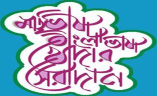 Photo of কওমি মাদরাসায় বাংলা ভাষাচর্চা