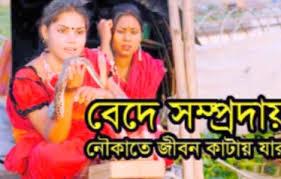 Photo of বেদে সম্প্রদায়: নৌকাতে জীবন কাটায় যারা