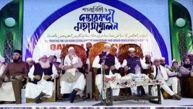 Photo of জামেয়া রেঙ্গার শতবার্ষিকী ও দস্তারবন্দী মহাসম্মেলন সমাপ্ত