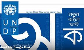 Photo of বাংলা ফন্ট উদ্বোধন করলো জাতিসংঘ