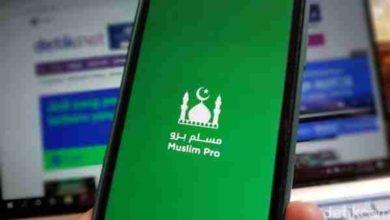 Photo of ব্যবহারকারীদের ব্যক্তিগত তথ্য বিক্রি করেছে মুসলিম প্রো অ্যাপ